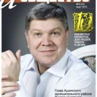 """Главной темой номера стали программы, которыми российский бизнес поддерживает будущее  <a href=""""http://pioportal.ru/03-2013/"""">[…]</a>"""