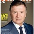 """Для многих промышленных холдингов спортивные и физкультурные мероприятия стали визитной  <a href=""""http://pioportal.ru/04-2013/"""">[…]</a>"""