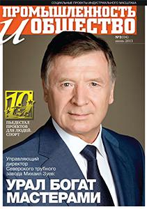 Промышленность и общество, №2 (04) июнь 2013