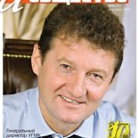 "Темой номера стала поддержка российскими холдингами, предприятиями и лично главами  <a href=""http://pioportal.ru/05-2013/"">[…]</a>"