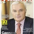 """Темой этого номера «Промышленности и общества» стали образовательные проекты, которые  <a href=""""http://pioportal.ru/06-2013/"""">[…]</a>"""