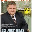 """Темой очередного номера журнала «Промышленность и общество» стали самые значимые  <a href=""""http://pioportal.ru/1-07-mart-2014/"""">[…]</a>"""