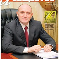 """Темой очередного номера журнала стали забота и помощь, которые российские  <a href=""""http://pioportal.ru/09-2014/"""">[…]</a>"""