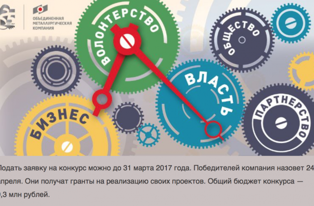 "Объединенная металлургическая компания (АО «ОМК», г. Москва) объявляет о старте  <a href=""http://pioportal.ru/na-provedenie-tret-ego-konkursa-sotsial-ny-h-i-blagotvoritel-ny-h-proektov-omk-partnerstvo-omk-napravit-bolee-9-mln-rublej/"">[…]</a>"
