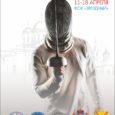 11 апреля в Арзамасе стартует чемпионат России по фехтованию. Об уровне этих соревнований и ходе подготовки рассказывают члены оргкомитета.