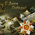 """9 мая — один из самых почитаемых праздников в нашей  <a href=""""http://pioportal.ru/pamyat-zhiva-i-budet-zhit/"""">[…]</a>"""