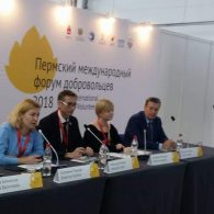 В форуме приняли участие российские и зарубежные НКО, социальные предприниматели и крупные корпорации, общественные деятели и добровольцы, органы власти и СМИ.