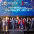 Опыт компании по развитию социального предпринимательства в регионе получил высокую оценку.
